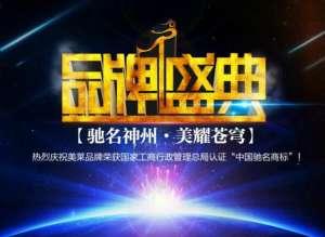 资讯生活树行业标准,武汉美莱医疗美容医院荣获中国驰名商标